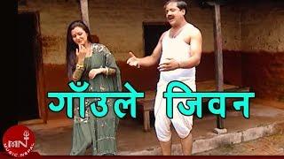 Gaule Jeevan Comedy Teej Song 2071/2014 by Ramesh Raj Bhattarai and Sirju Adhikari