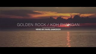 Golden Rock | Koh Phangan | Video by Pavel Samodov(Подписывайся на канал https://www.youtube.com/channel/UCQyxZbtM1HQw-oykEWVJSHQ ставь лайки, комментируй видео Добавляй меня в соц..., 2015-09-11T16:41:24.000Z)