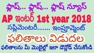 AP Inter 1st year Supplementary Results 2018 |Telugu|