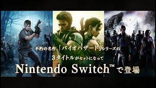 Nintendo Switch™『バイオハザード トリプル パック』プロモーション映像