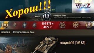 Rheinmetall Skorpion G  Хороший выбор!  Хайвей  World of Tanks 0.9.15.1