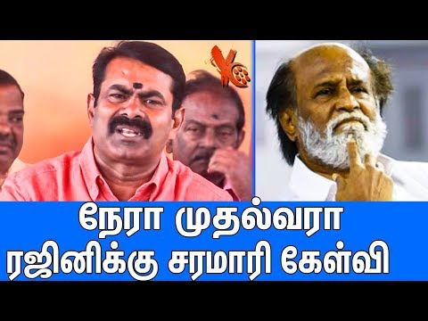 ரஜினிக்கு சரமாரி கேள்வி : Seeman Latest Speech About Rajinikanth   Naam Tamilar Katchi