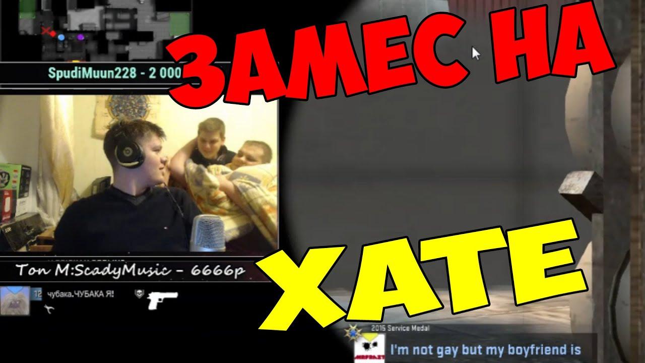 гей видео на хате