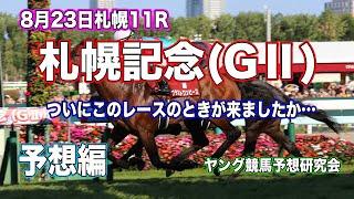 【ヤング競馬予想研究会】札幌記念 予想編