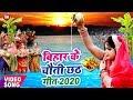 देहाती पारम्परिक छठ पूजा 2020 | बिहार के चइती छठ गीत | New Bhojpuri Chhath Geet 2020