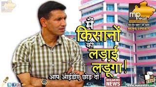 किसानों की लड़ाई लड़ता रहूंगा, IDA में जीतू पटवारी ने दिखाए तेवर! MP News