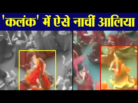 Alia Bhatt's leak video from Kalank set goes VIRAL; Check Out | FilmiBeat Mp3