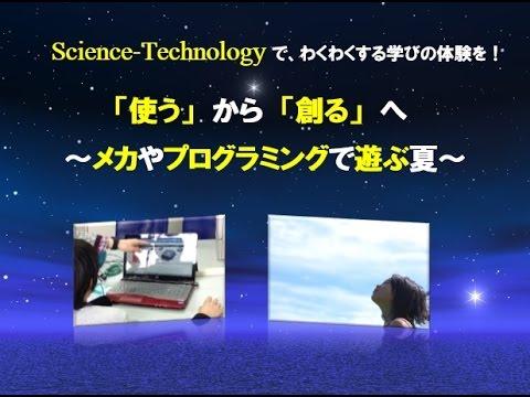 【Science-Tech Kids】小中学生向け 夏休みTech Camp