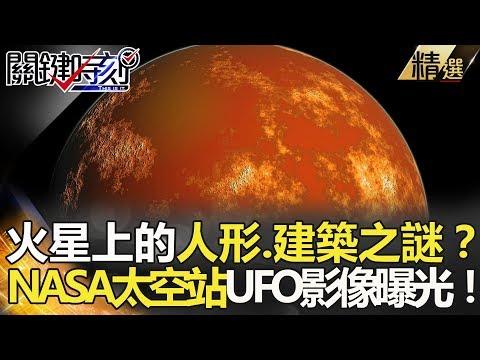 火星上的人形.建築之謎?NASA太空站ufo影像曝光!-關鍵時刻精選 傅鶴齡