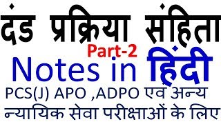 CRPC SEC 2 हिंदी नोट्स  PCS (J) APO, law officer & ALL Judicial exam