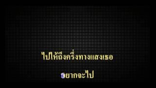 ก้อนหินละเมอ - Soul After six คาราโอเกะ (Karaoke On Air)