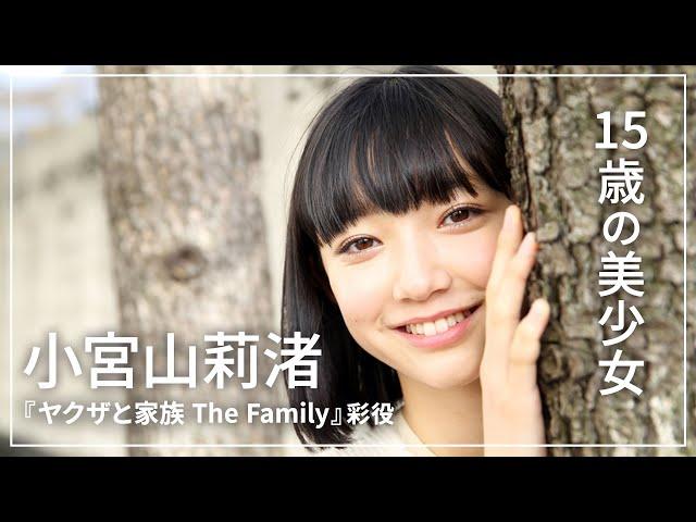 映画予告-15歳の美少女!小宮山莉渚にインタビュー 映画『ヤクザと家族 The Family』