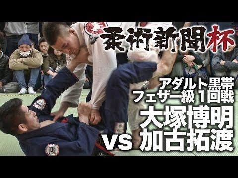 【柔術新聞杯】大塚博明 vs 加古拓渡