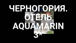 Путешествия. Отдых на море в Черногории. / Видео
