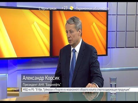 "Вести. Интервью - Александр Корсик, президент АНК ""Башнефть"""