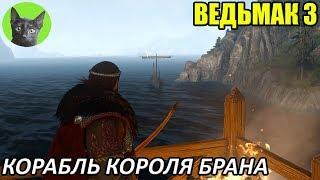 Ведьмак 3 - Интересности - Корабль короля Брана