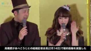 【関連動画】高橋愛とあべこうじが結婚会見。実は逆プロポーズだった! ...