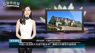 00:17 中国人在加拿大买房可能坐牢?重磅文件震惊中国移民04:24 社交网...