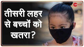 बच्चों के लिए कितनी खतरनाक होगी Coronavirus की Third Wave?   COVID-19 Effects on Kids   Hindi News