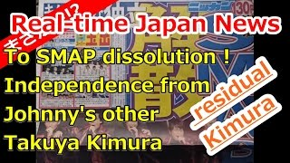 To SMAP dissolution ! Independence from Johnny's other Takuya Kimura
