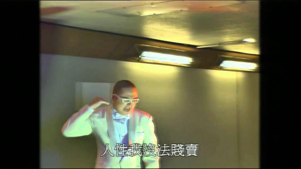 Bob 林盛斌 - 難為正邪定分界 [Official MV] [HD] (飛圖懷舊版) - YouTube