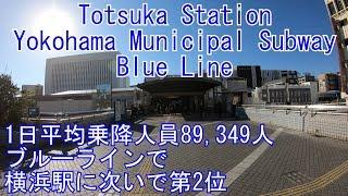 戸塚駅に潜ってみた 横浜市営地下鉄ブルーライン Totsuka Station