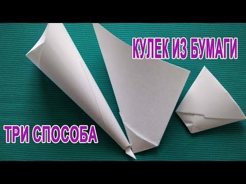 Кулек из оригами