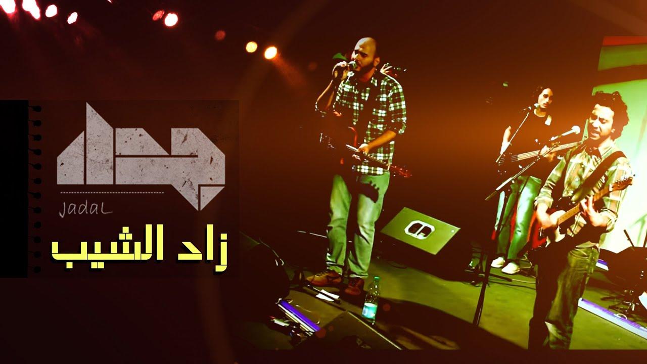 jadal-zad-el-sheib-live-royal-culture-center-concert-2011-jdl-zad-alshyb-jadal-jdl
