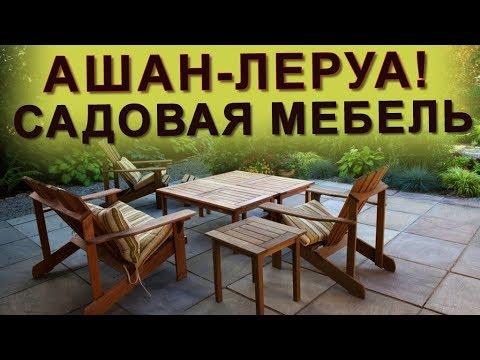 АШАН-ЛЕРУА! САДОВАЯ МЕБЕЛЬ ДЛЯ ДАЧИ! Качели,шатры,шезлонги,столы!!