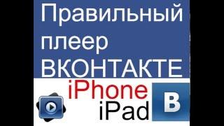 Музыка ВКонтакте для iPhone в фоновом режиме