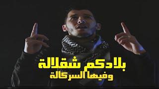 #Fouzi_Tourino - بلادكم شقلالة وفيها سركالة [audio officiel] rani zaafan