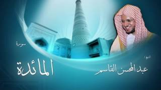سورة المائدة | بصوت القارئ الشيخ عبد المحسن القاسم