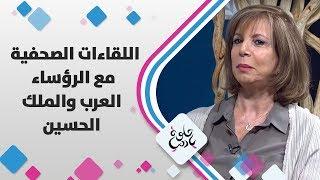 رندا حبيب  - اللقاءات الصحفية مع الرؤساء العرب والملك الحسين