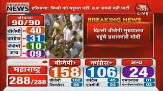 Election Results 2019: BJP Headquarter पहुंचे PM Modi, Shah और अन्य दिग्गज, थोड़ी देर में संबोधन