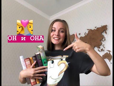 ОН и ОНА 💑 ИТОГОВОЕ СОЧИНЕНИЯ 2019
