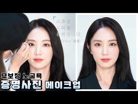 [구독자요청] 무보정 노굴욕 증명사진 메이크업 2021ㅣ프로필 메이크업 by 옥쌤ㅣ모두 합격 기원ㅣ인생증사ㅣID picture makeup by OK SSAEM
