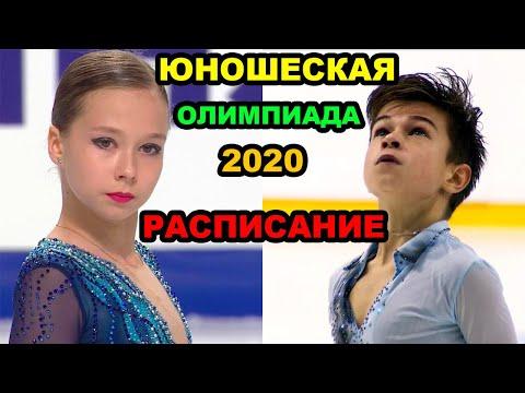 Юношеские Олимпийские игры-2020. РАСПИСАНИЕ турнира. Синицына, Самсонов.