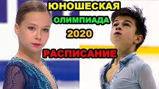 Юношеские Олимпийские игры 2020 РАСПИСАНИЕ турнира Синицына Самсонов