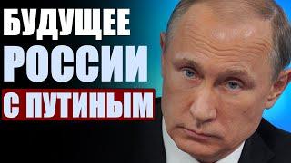 Будущее России с Путиным!
