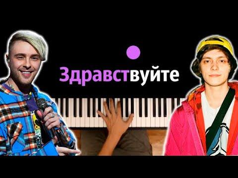Егор Крид feat. OG Buda - Здравствуйте ● караоке   PIANO_KARAOKE ● ᴴᴰ + НОТЫ & MIDI