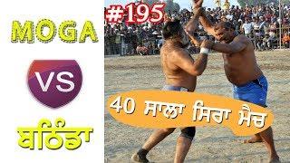Moga Vs Bathinda 40 Saala Best Kabaddi Match At Daule Wala Kabaddi Tournament 2017