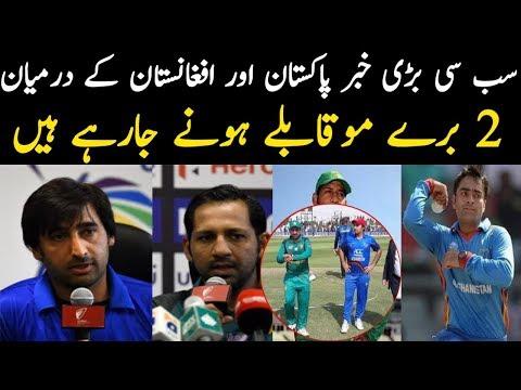 Breaking News! Pakistan vs Afghanistan 2 Odi Matches 2019 || Pak vs Afg 2019