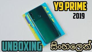 Y9 prime emerald Green | Unboxing | sinhala