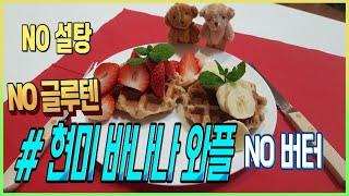 ENG 현미 바나나 와플 만들기 / 다이어트 비건 베이…