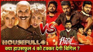 Bigil vs Housefull 4, Box Office, Akshay Kumar, Thalapathy VIJAY, Hindi, #Bigil #Housefull4