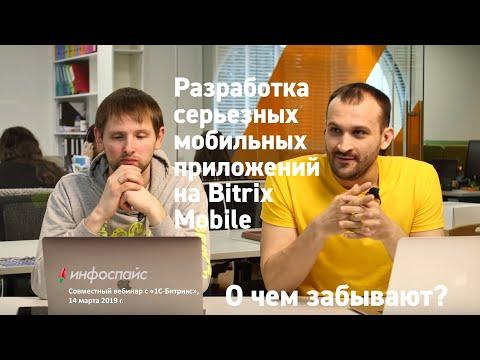 Мобильное приложение на BitrixMobile. Это грустно?