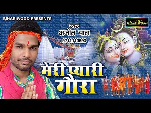 मेरी प्यारी गोरा !! Meri Pyara Gora !! Ajit Pal !! Bhojpuri New Sawan Song 2017