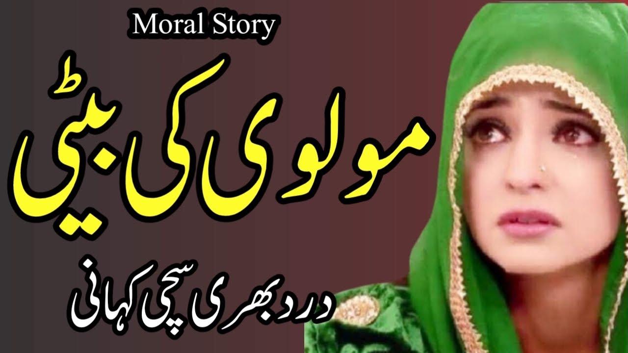 An Emotional & Heart Touching Story | True Moral Story | Urdu Sachi Sabaq Amoz Kahani By UKC St#351
