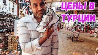 базар в Турции. Цены. Что купить. Алания 2019