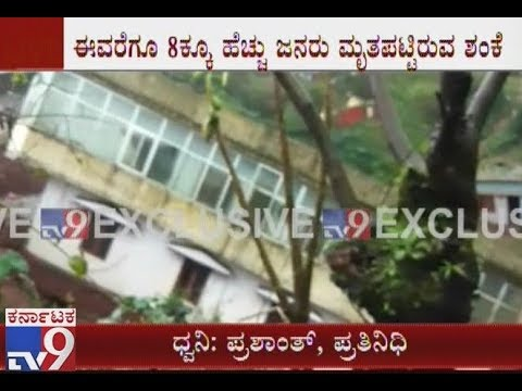 Heavy Rain in Madikeri | House Collapse Live Video Caught on Camera